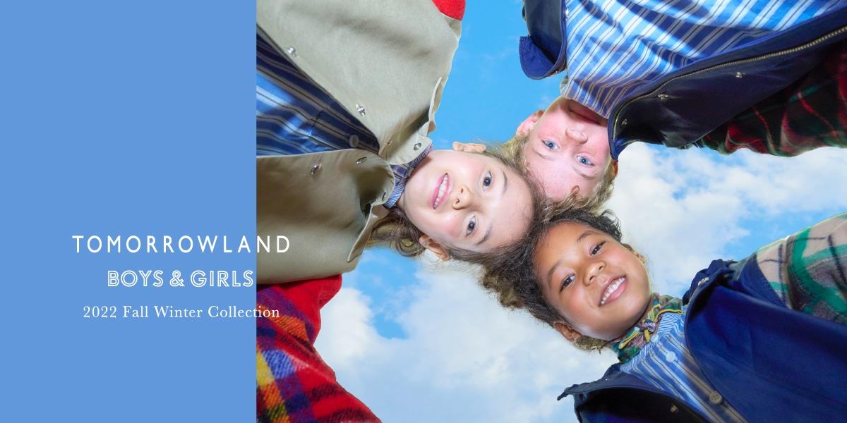 TOMORROWLAND BOYS&GIRLS | トゥモローランド ボーイズアンドガールズ
