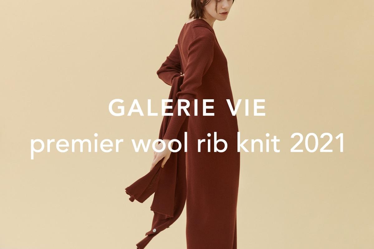 GALERIE VIE premier wool rib knit 2021